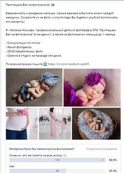 Реклама для фотографа вконтакте