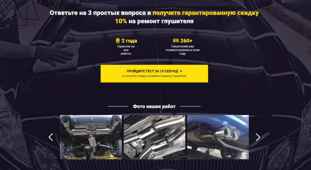 КВИЗ автосервиса