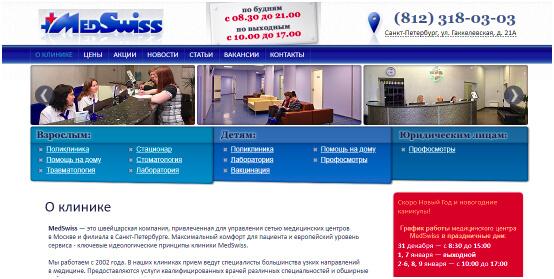 Главная страница сайта на момент начала сотрудничества