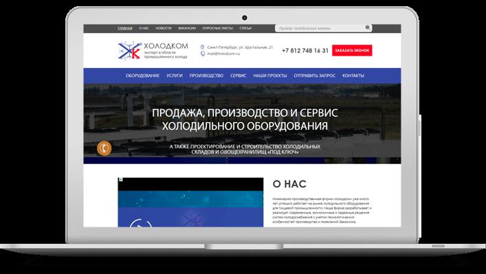 Главная страница сайта после редизайна