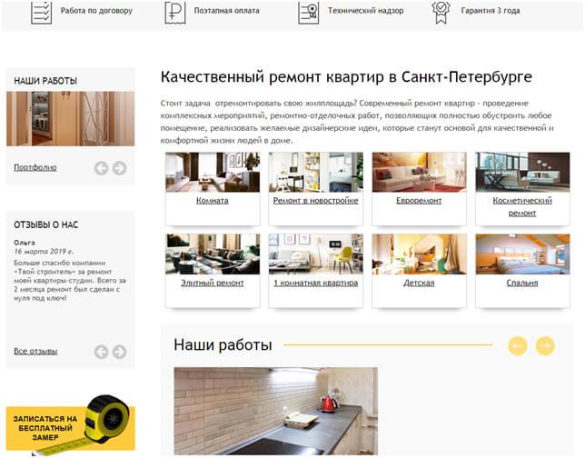 Лидогенерация по тематике ремонт квартир