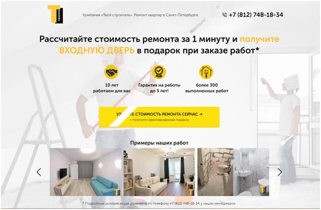 квиз для ремонта квартир