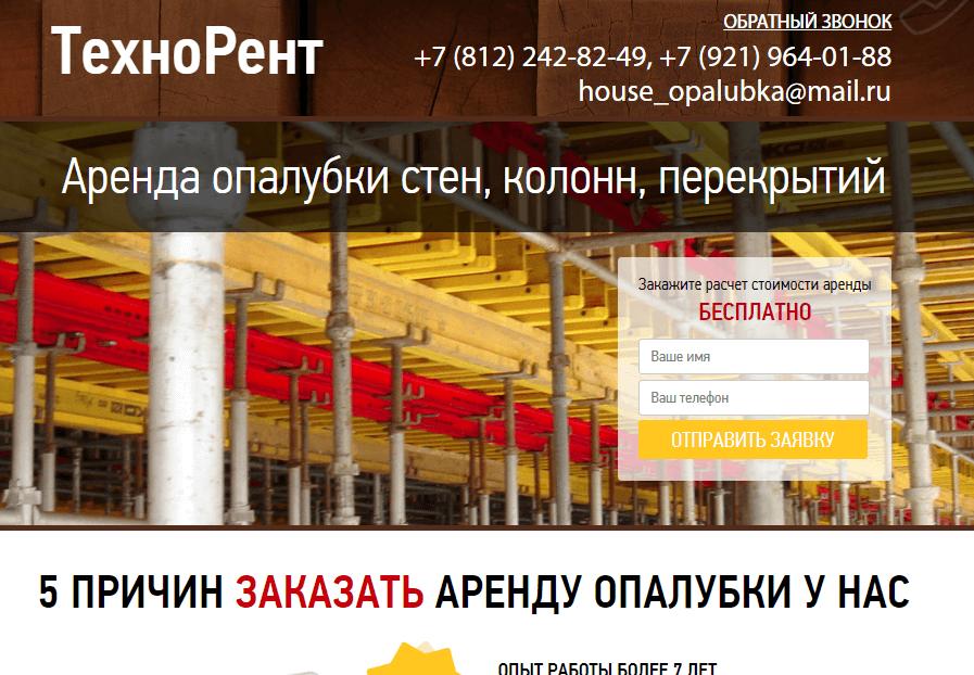 Landing-page для Яндекс Директ