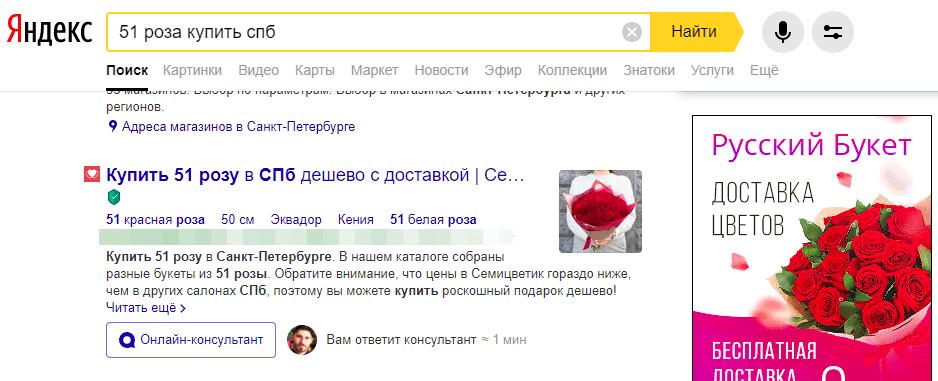 Продвижение сайта по доставке роз в топ-10