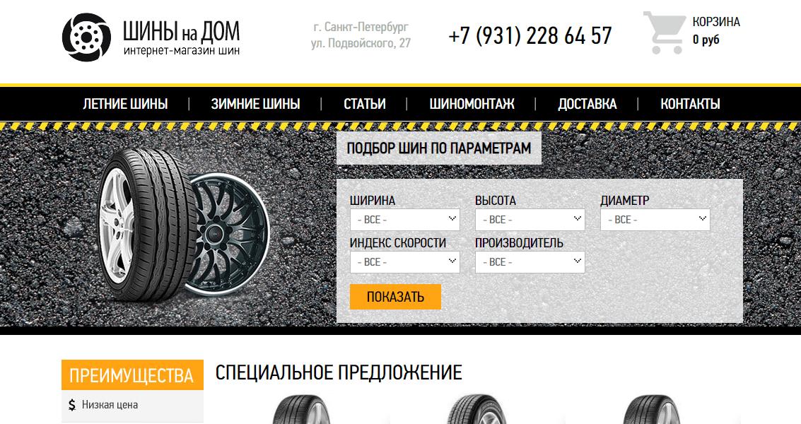 SEO-продвижение интернет-магазина шин