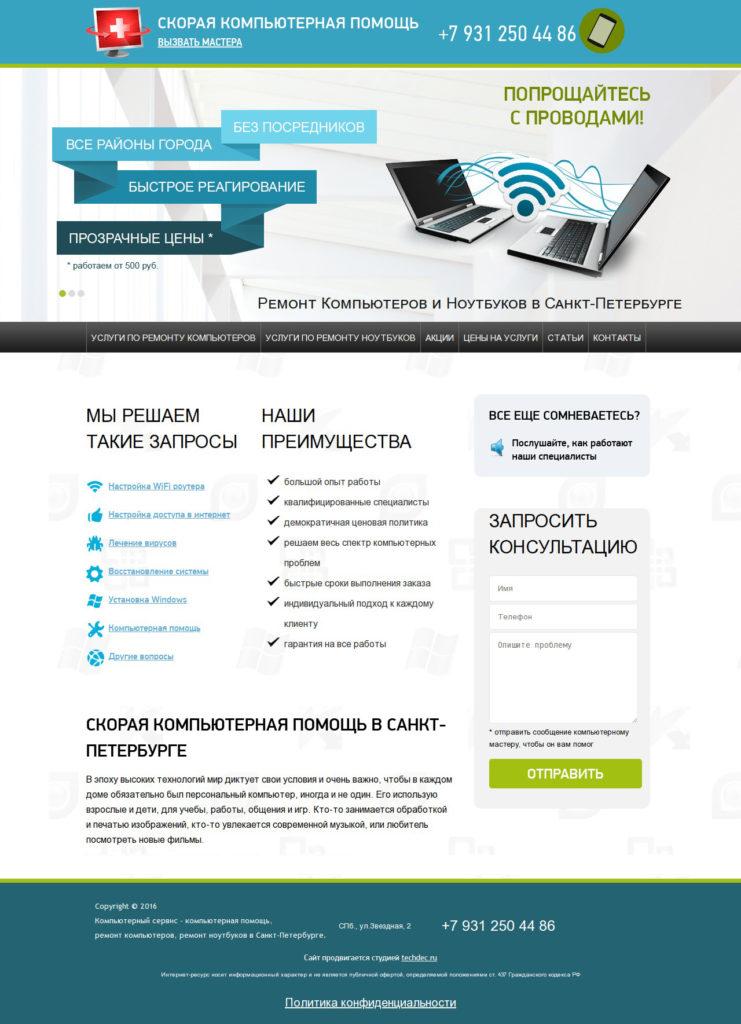 создание сайта компьютерной помощи