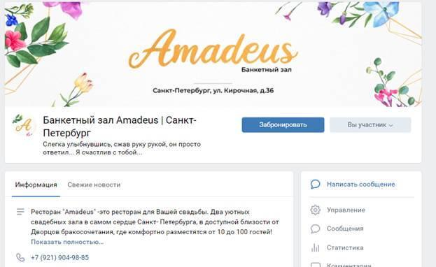 Клиенты для ресторана через Вконтакте