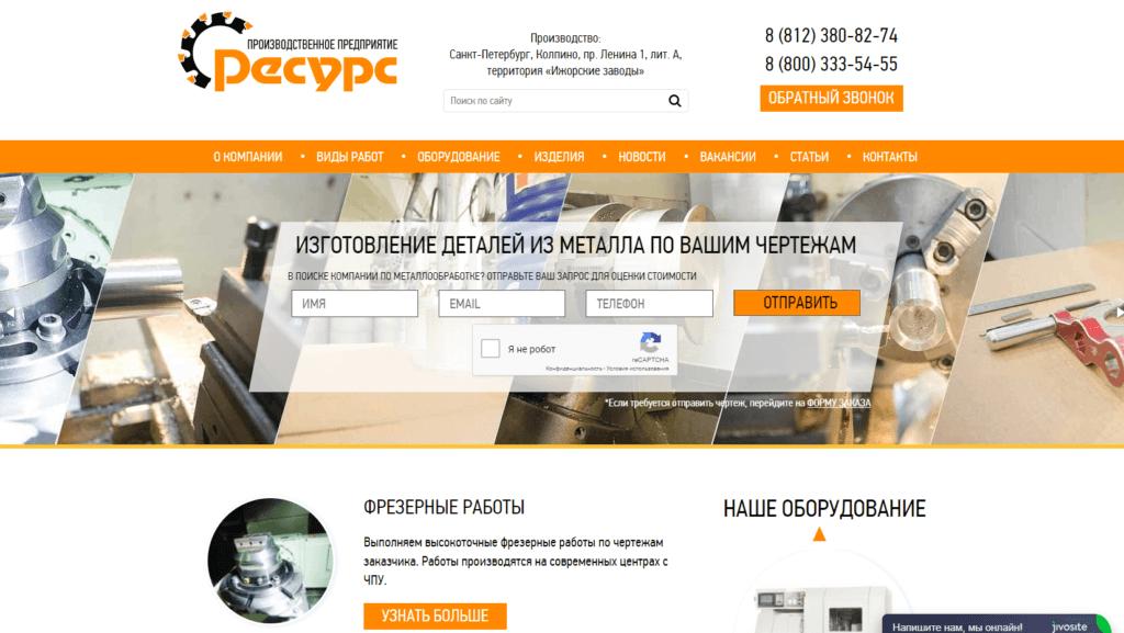 SEO-продвижение компании по обработке металла