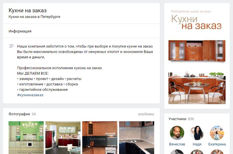 """Привлечение клиентов в нише """"Кухни на заказ"""""""
