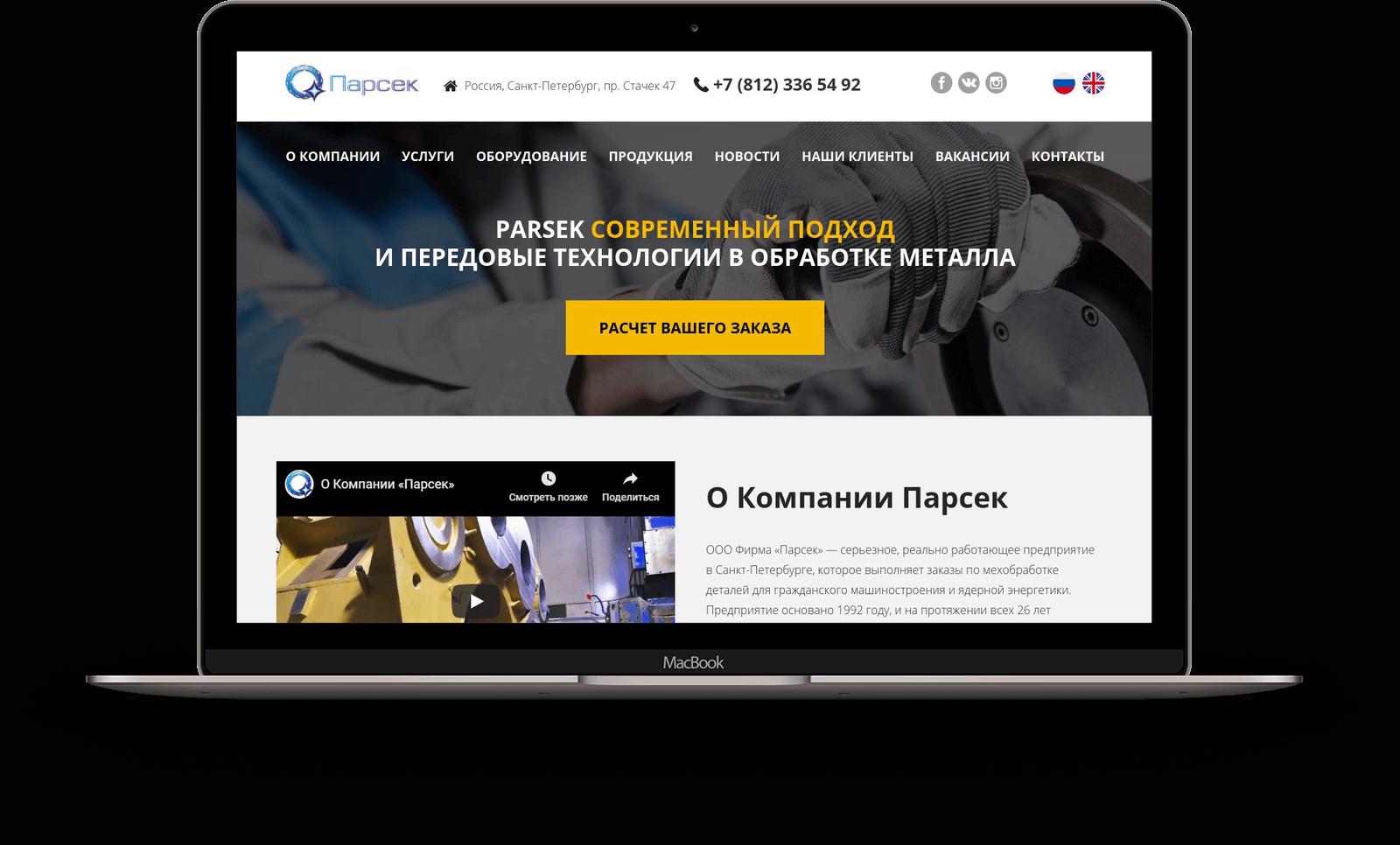 Сайт для компании по металлообработке