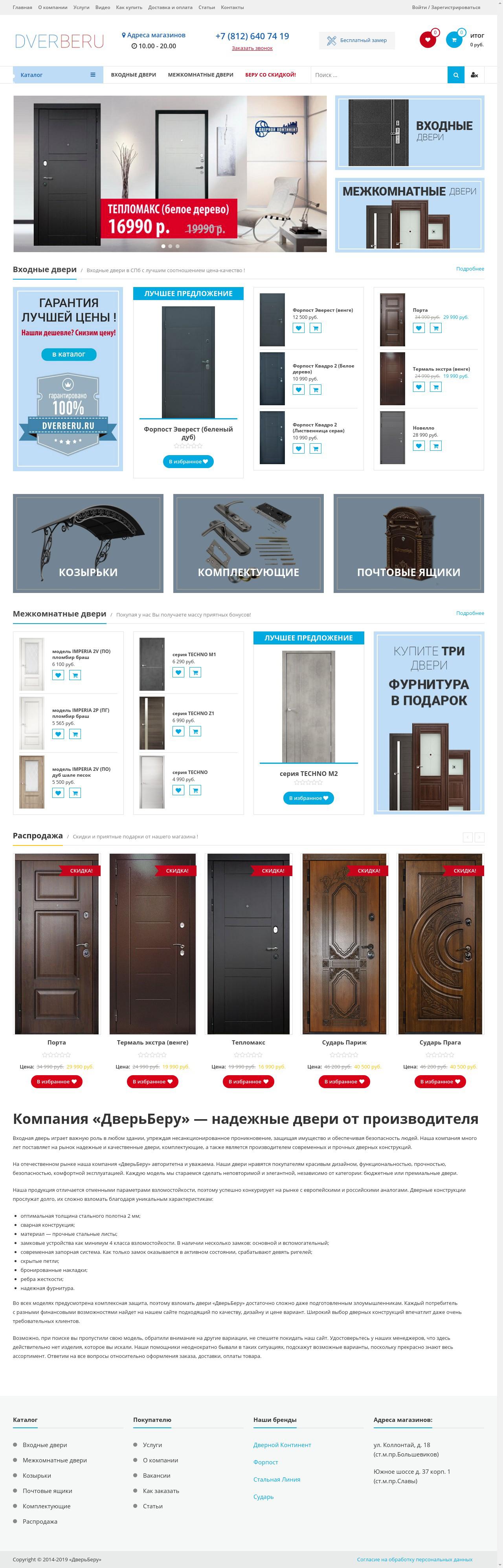 Инетернет-магазин по продаже дверей