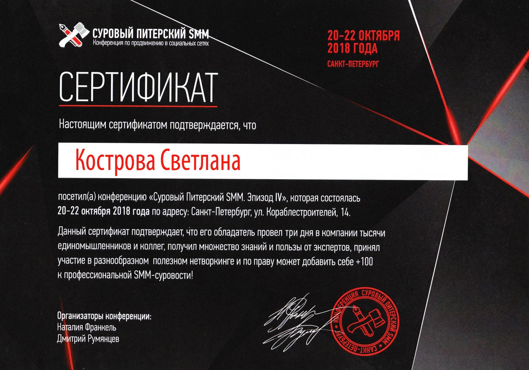 сертификат суровый питерский смм