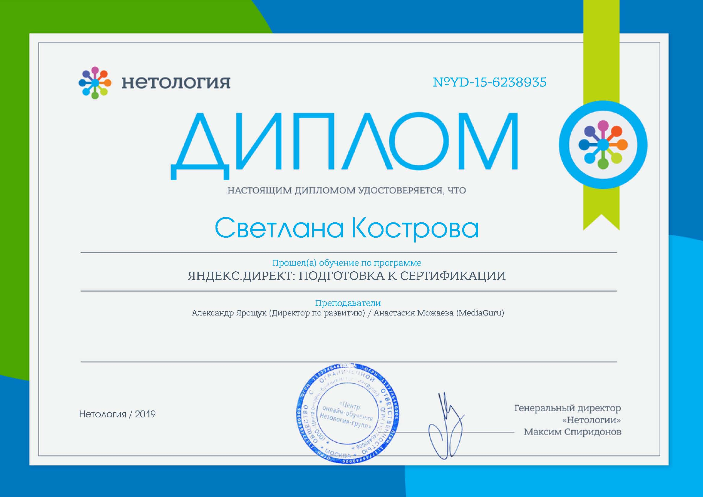 сертификат директ