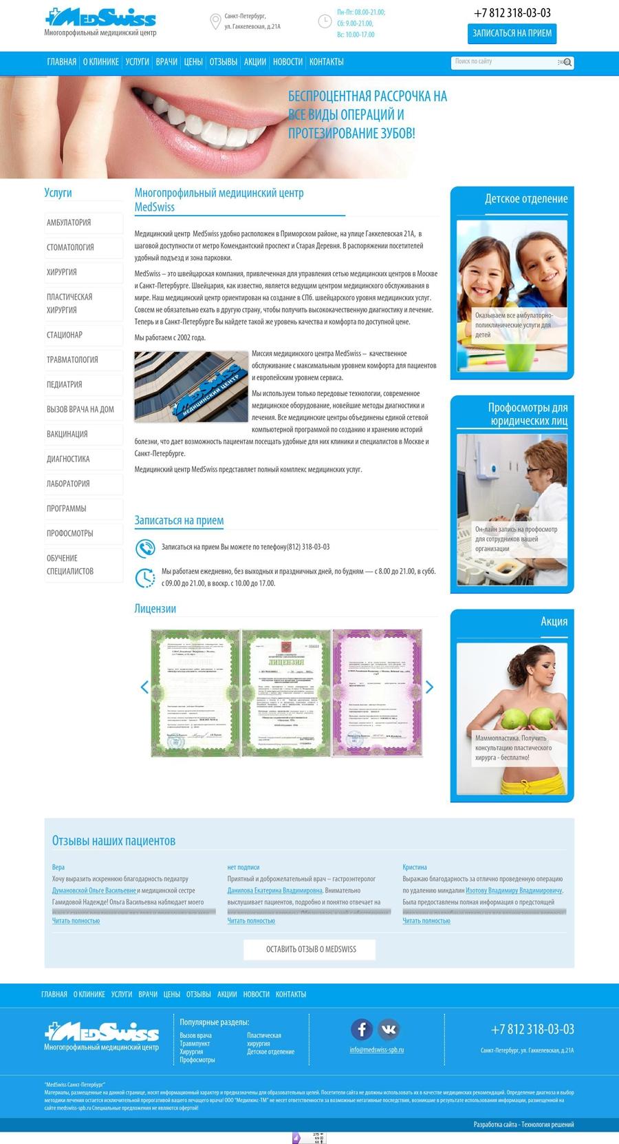 Создание адаптивного сайта для медицинской клиники