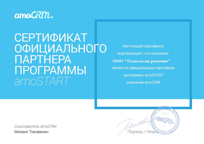 сертификат партнера амо