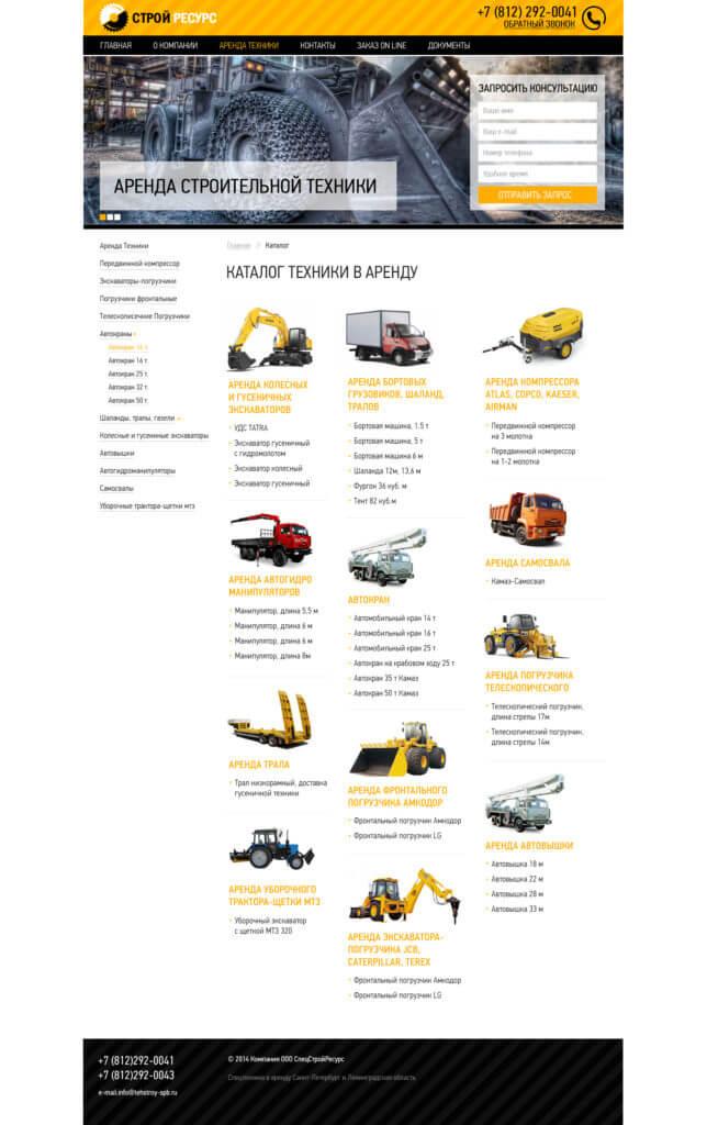 Продвижение сайта по аренде строительной техники