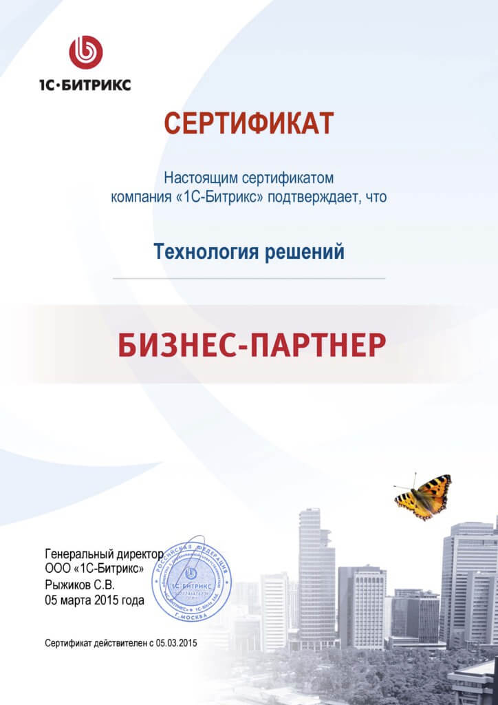 Сертификат Битрикс интернет-агентства Techdec