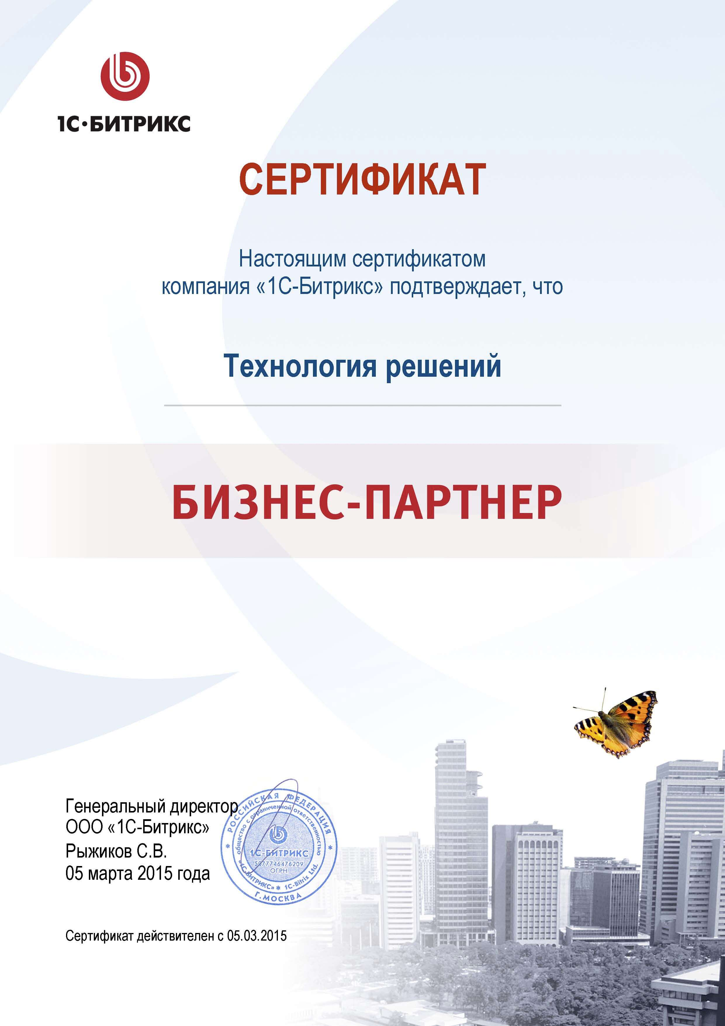 Сертификат Битрикс