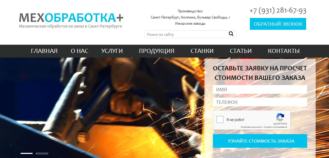 Продвижение сайта по механообработке