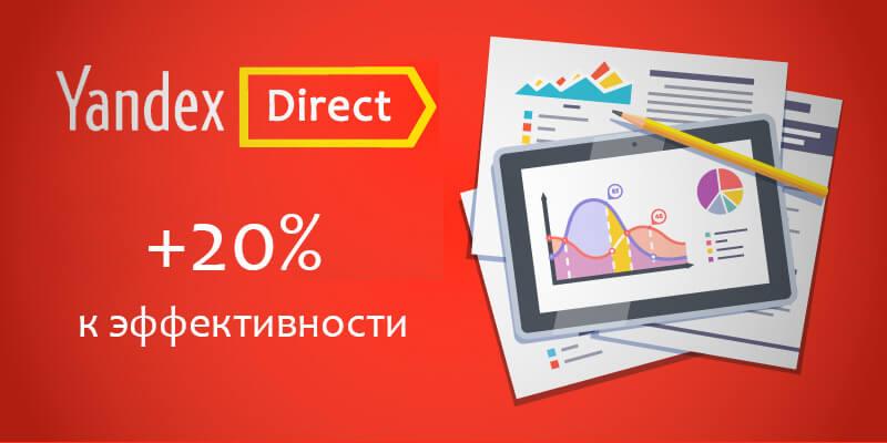 Экономьте до 20% на Яндекс.Директ