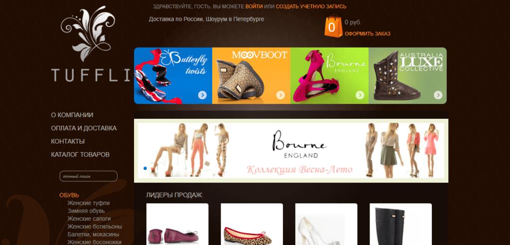 Контекстная реклама для магазина женской обуви