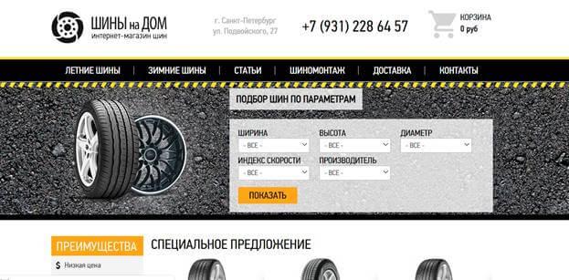 Создание и прдвижение интерент-магазина по продаже шин