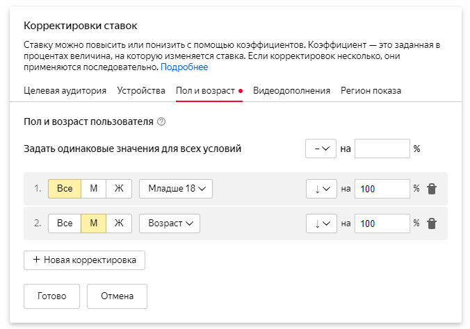 корректировки ставок яндекс директ