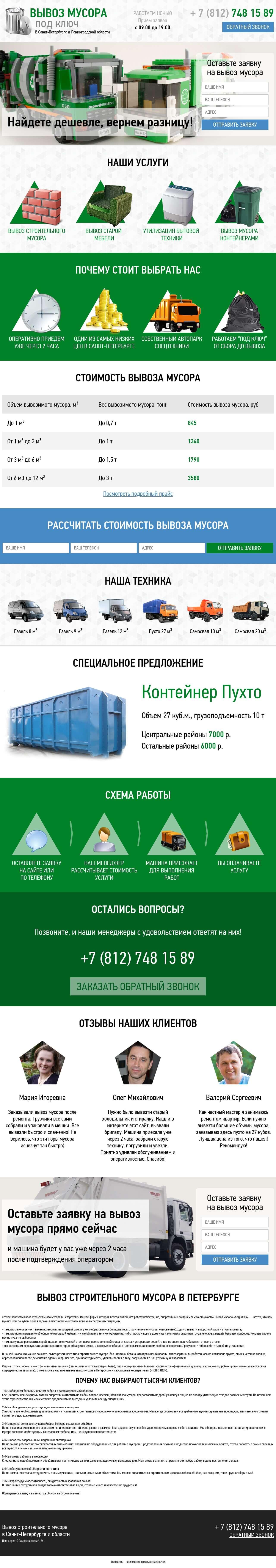 лендинг по вывозу мусора