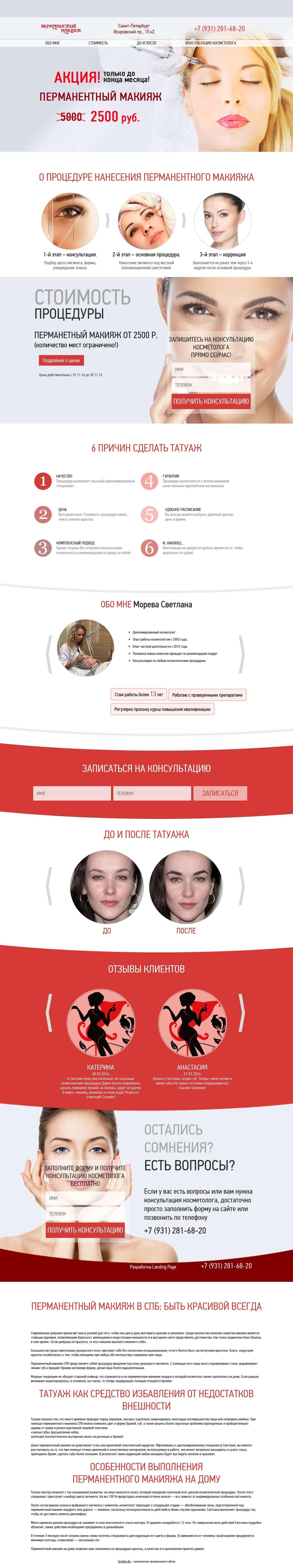 Лендинг по услугам косметолога