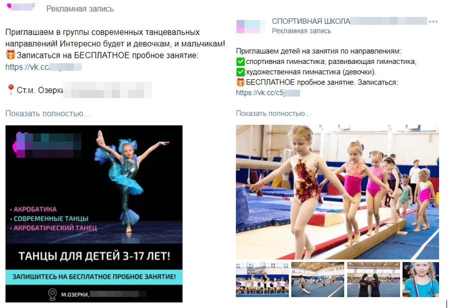 Школа гимнастики и танцев: примеры постов