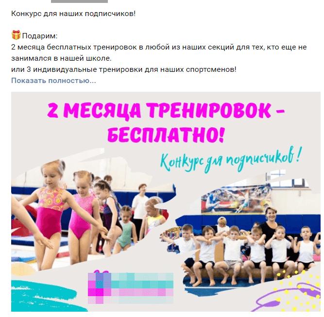 кейс студия гимнастики реклама в соцсетях